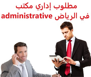 وظائف السعودية مطلوب إداري مكتب في الرياض administrative