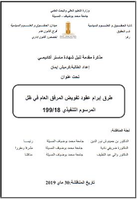مذكرة ماستر: طرق إبرام عقود تفويض المرفق العام في ظل المرسوم التنفيذي 18-199 PDF