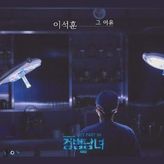 [Single] Lee Seokhoon – Partners for Justice 2 OST Part 4 full zip rar m4a 320kbps