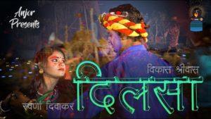 cg song Dilsa | दिलसा | Garima Diwakar & Swarna Diwakar download-(11mb)