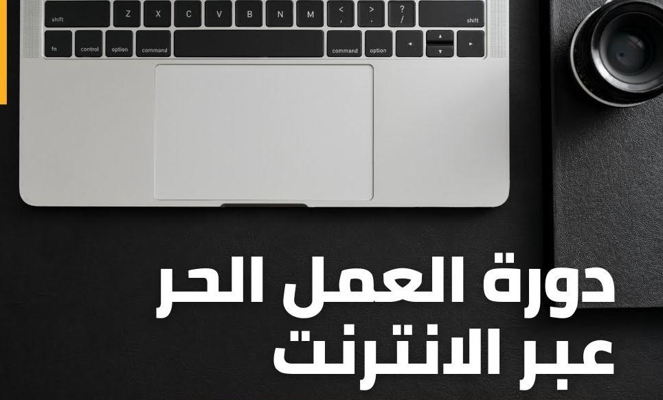 أفضل كورس عن العمل الحر عبر الإنترنت مجاناً