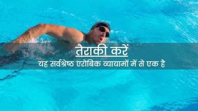 तैराकी यह सर्वश्रेष्ठ एरोबिक व्यायामों में से एक है