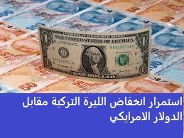 سعر صرف الليرة التركية اليوم الأربعاء