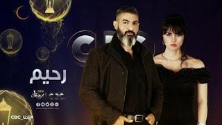 مسلسل رحيم - ياسر جلال - الحلقة 2