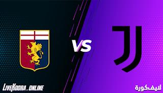 مشاهدة مباراة جنوى ويوفنتوس بث مباشر بتاريخ 13-12-2020 الدوري الايطالي
