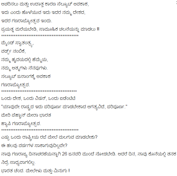 Republic-Day-Kannada-Sms-Wishes-and-Shayari