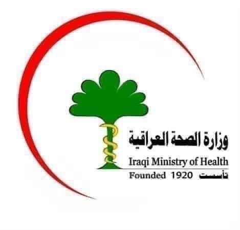 الموقف الوبائي اليومي للأصابات المسجلة لفايروس كورونا المستجد في العراق