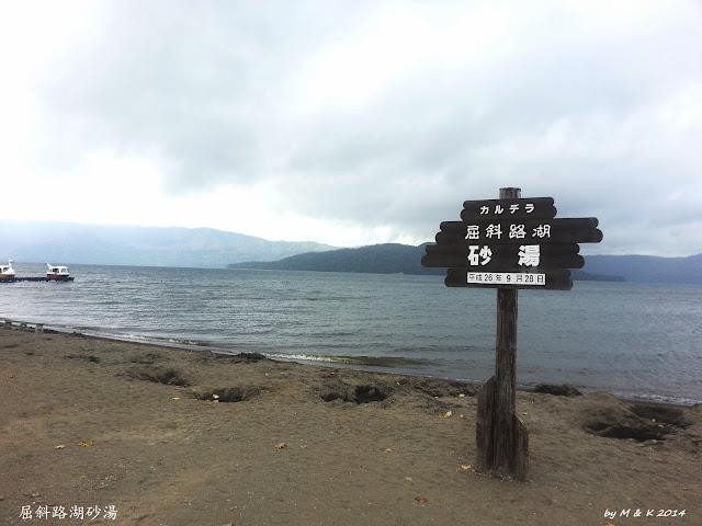 Day 6.3 屈斜路湖砂湯、コタン温泉