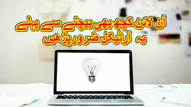 آن لائن کچھ بھی بیچیں online kuch bhi bechain