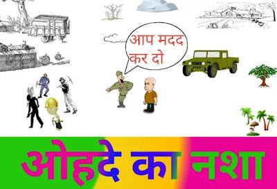 Hindi kahani, hindi story