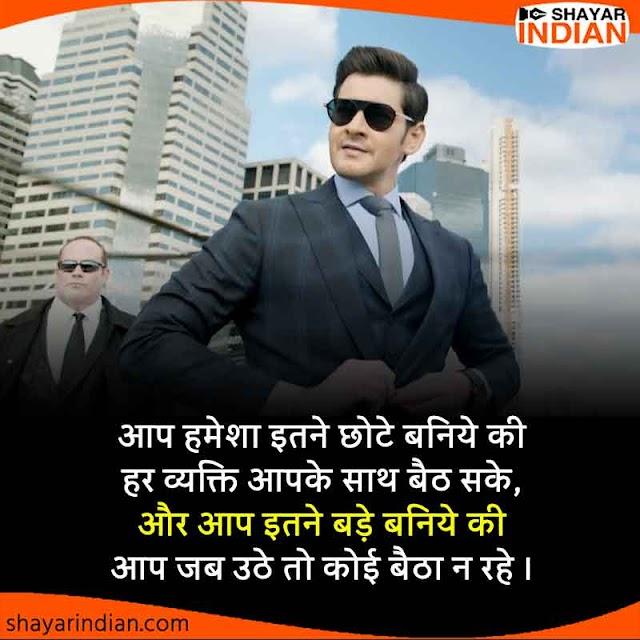 जिंदगी पर हिंदी सुविचार - Life Attitude Shayari, Status, Quotes in Hindi