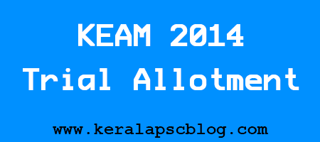 KEAM 2014 Trial Allotment will be Published Today