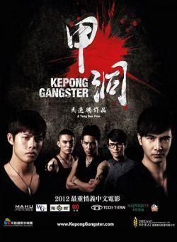 Ngũ Hổ Xã Hội Đen - Kepong Gangster (2012)
