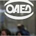Επιδότηση ανέργων: Από Τρίτη 22 Ιουνίου ενεργοποιείται το πρόγραμμα του ΟΑΕΔ