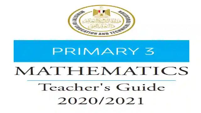 دليل المعلم فى الماث كاملا maths للصف الثالث الابتدائى الترم الاول 2021