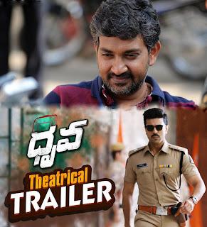 Rajamouli's Tweets on Dhruva trailer
