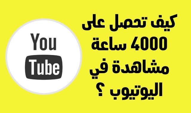 كيف تحصل على 4000 ساعة مشاهدة في اليوتيوب ؟