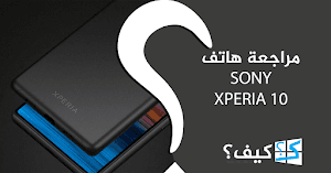 مراجعة مواصفات هاتف SONY XPERIA 10