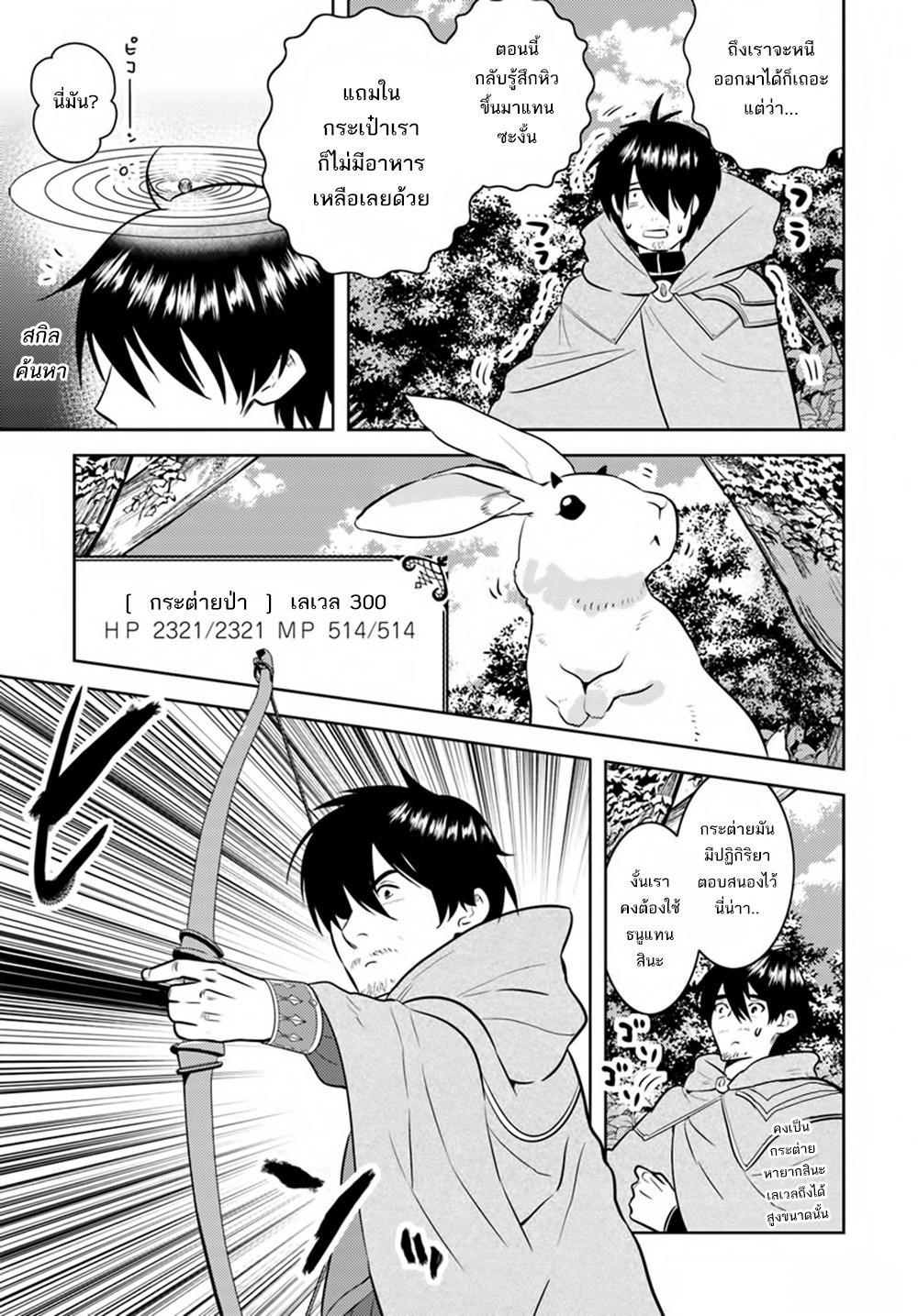 อ่านการ์ตูน Arafoo Kenja no Isekai Seikatsu Nikki ตอนที่ 2 หน้าที่ 5
