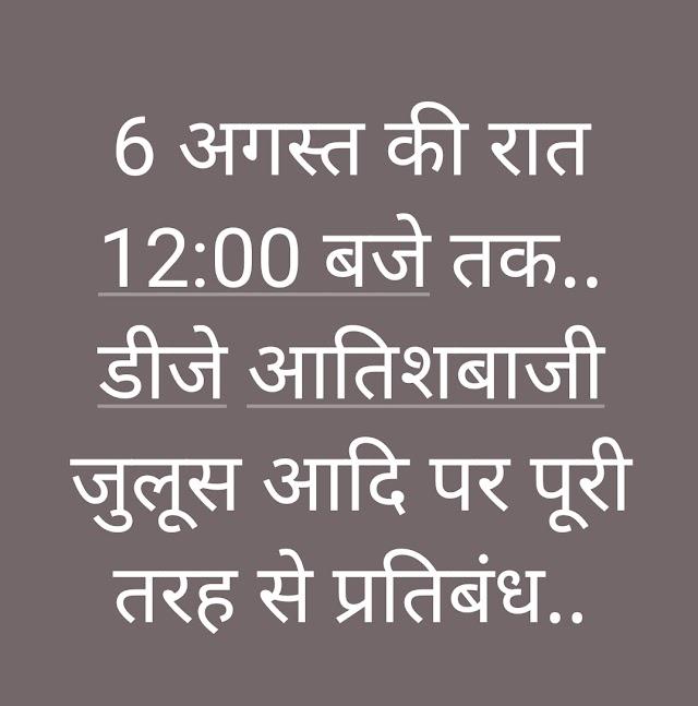 अयोध्या में श्री राम जन्मभूमि पूजन अवसर पर जुलूस आदि के मद्देनजर प्रतिबंधात्मक आदेश जारी.. बिना अनुमति लाउडस्पीकर डीजे आतिशबाजी जुलूस पर लगा प्रतिबंध.. दमोह जिले में धारा 144 लागू, 6 अगस्त रात्रि 12 बजे तक रहेगी लागू..