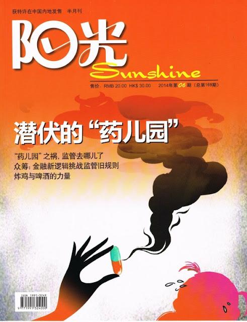 陽光雜誌網路報導      第三世多杰羌佛大法會