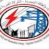 وظائف الشركة المصرية لنقل الكهرباء