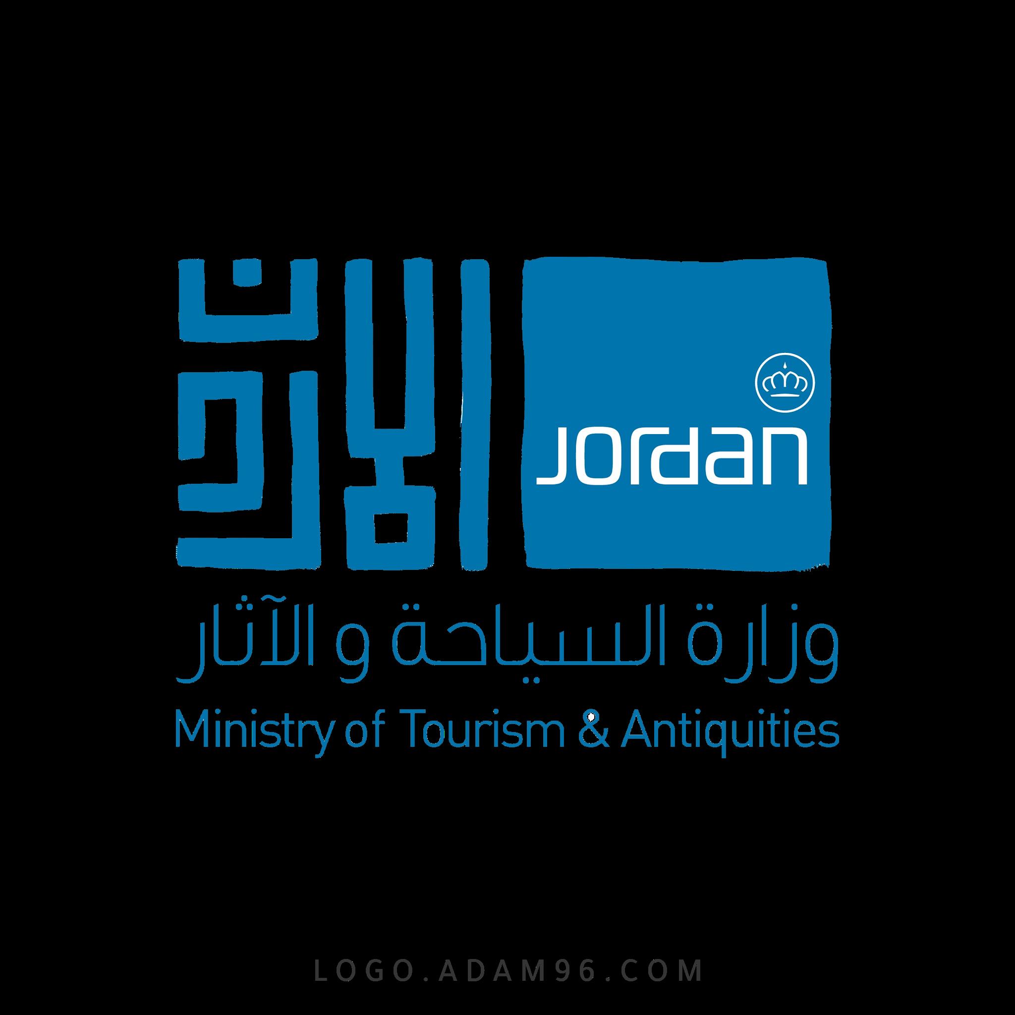 تحميل شعار وزارة السياحة والاثار الاردن الرسمي عالي الجودة - شعارات الاردن