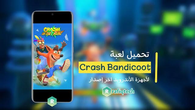 تنزيل  لعبة كراش بانديكوت Crash Bandicoo Mod APK لأجهزة الأندرويد