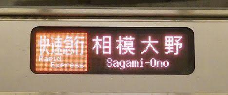 小田急電鉄 快速急行 相模大野行き7 3000形フルカラーLED