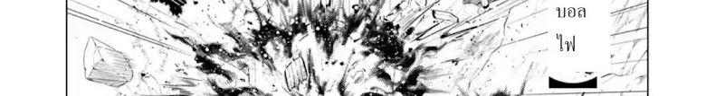 Tensei Kenja no Isekai Life - หน้า 83