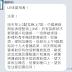 【假LINE】明天早上3點至晚上7點,中國網絡開始清理整頓?謠言啦!最早是微信的版本