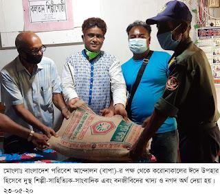 মোংলায় 'বাপা'র  ঈদ খাদ্য সামগ্রী ও নগদ অর্থ প্রদান