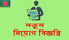 Kamarjuri Yousuf Ali High School Job Circular 2019