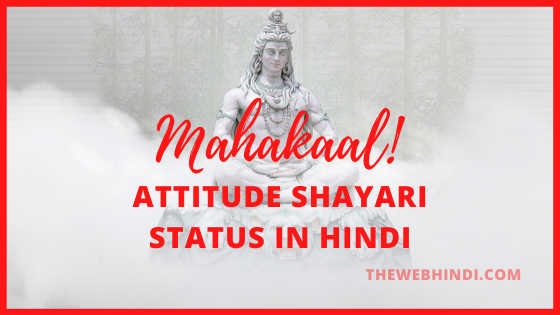 Mahakal Attitude Shayari Status