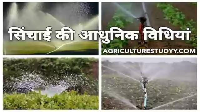 सिंचाई किसे कहते है, सिंचाई की परिभाषा, irrigation in hindi, sichai kise kehte hain, सिंचाई की आवश्यकता, सिंचाई के प्रकार, सिंचाई के लाभ एवं हानि, सिंचाई के उद्देश्य एवं सिद्धांत लिखिए