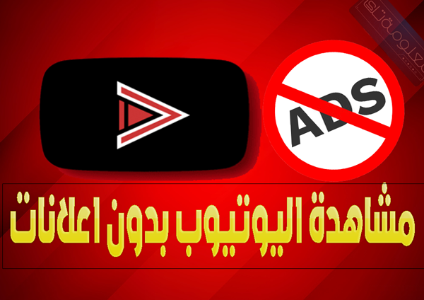 تطبيق YouTube Vanced لمشاهدة فيديوهات اليوتيوب بدون اعلانات مزعجة