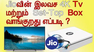 jio gigafiber broadband plans tamil, jio gigafiber broadband plans tamil, how to get jio gigafiber connection