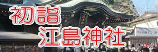 初詣:江島神社