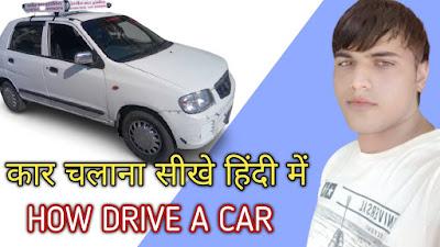 car chalana sikhe in hindi