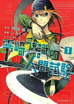 Zerozaki Soushiki no Ningen Shiken