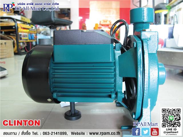 ปั๊มน้ำหน้าใหญ่ 1 นิ้ว 370 วัตต์ CLINTON CPM-130