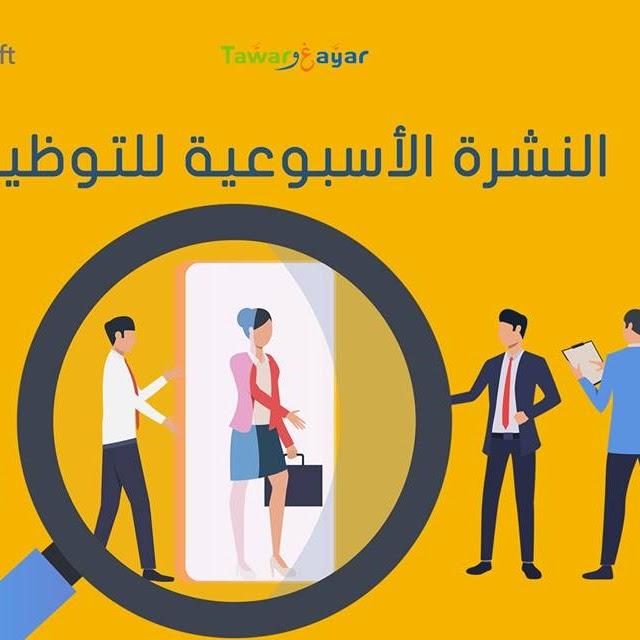 Vision Travel Careers Jobs | Cairo - Egypt