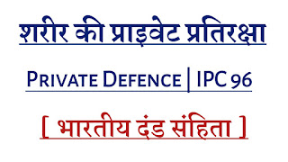 शरीर की प्राइवेट प्रतिरक्षा | Private defence | Ipc 96 , llb notes 1st year hindi , law collage sikar ,