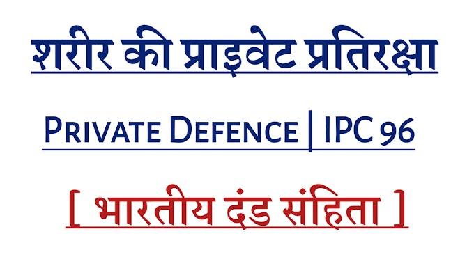 शरीर की प्राइवेट प्रतिरक्षा | Private defence | Ipc 96