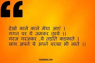 बादल पर कविताए। Poem On Clouds In Hindi