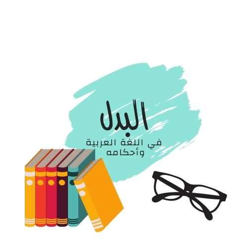 البدل في العربية و أحكامه