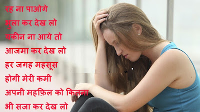 Hindi Sad Shayari Images, Best Hindi Shayari