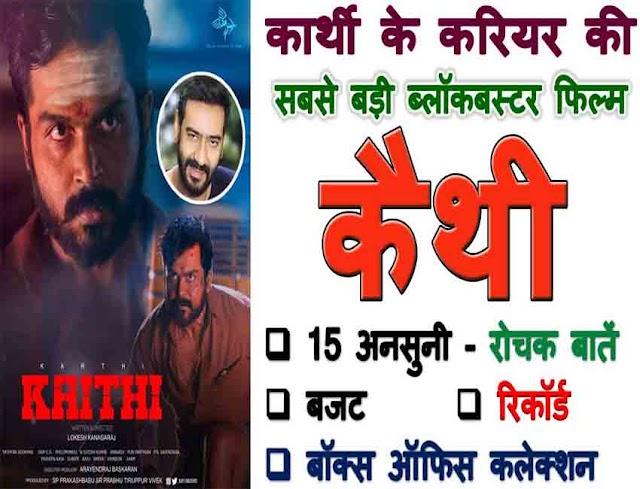 Kaithi Movie Unknown Facts In Hindi: कैथी फिल्म से जुड़ी 15 अनसुनी और रोचक बातें