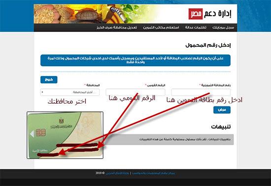 عاجل وزارة التموين تطلب تحديث بطاقات التموين برقم الهاتف منعا لحذف البطاقة