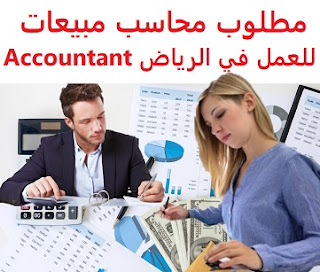 Sales accountant required to work in Riyadh To work in Riyadh Time type: Full-time Qualification : BA Experience : At least three years of work in the field Having experience in sales, zakat, income, and added value Have experience in dealing with the ERP system Having experience in dealing with the Ministry of Justice Fluent in English writing and speaking He must be at least 28 years old and no more than 35 years old Salary : It is decided after the interview